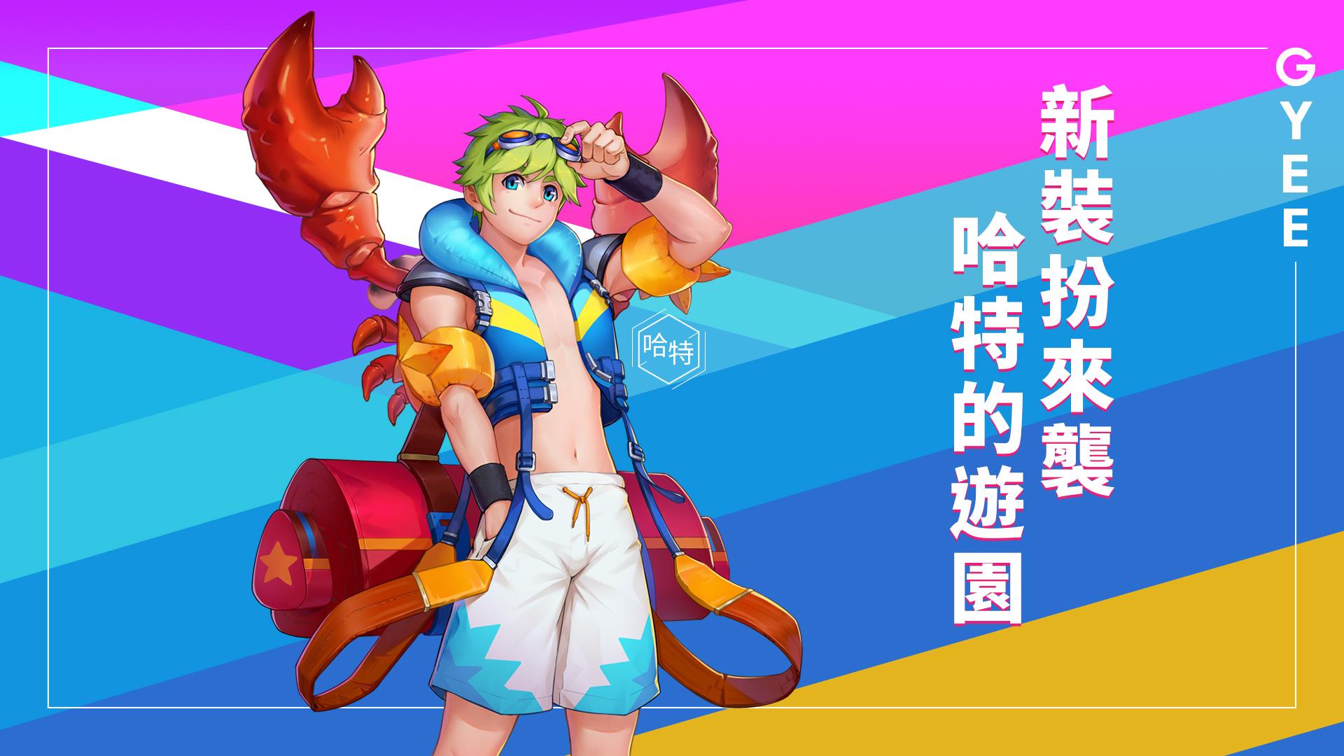 9月12日例行維護更新公告-4FB_社区图_哈特_1920x1080_JPG.jpg