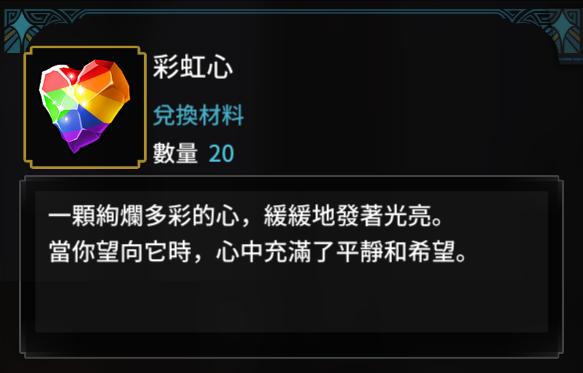 10月17日:彩虹慶典開啟-rainbowheart.png