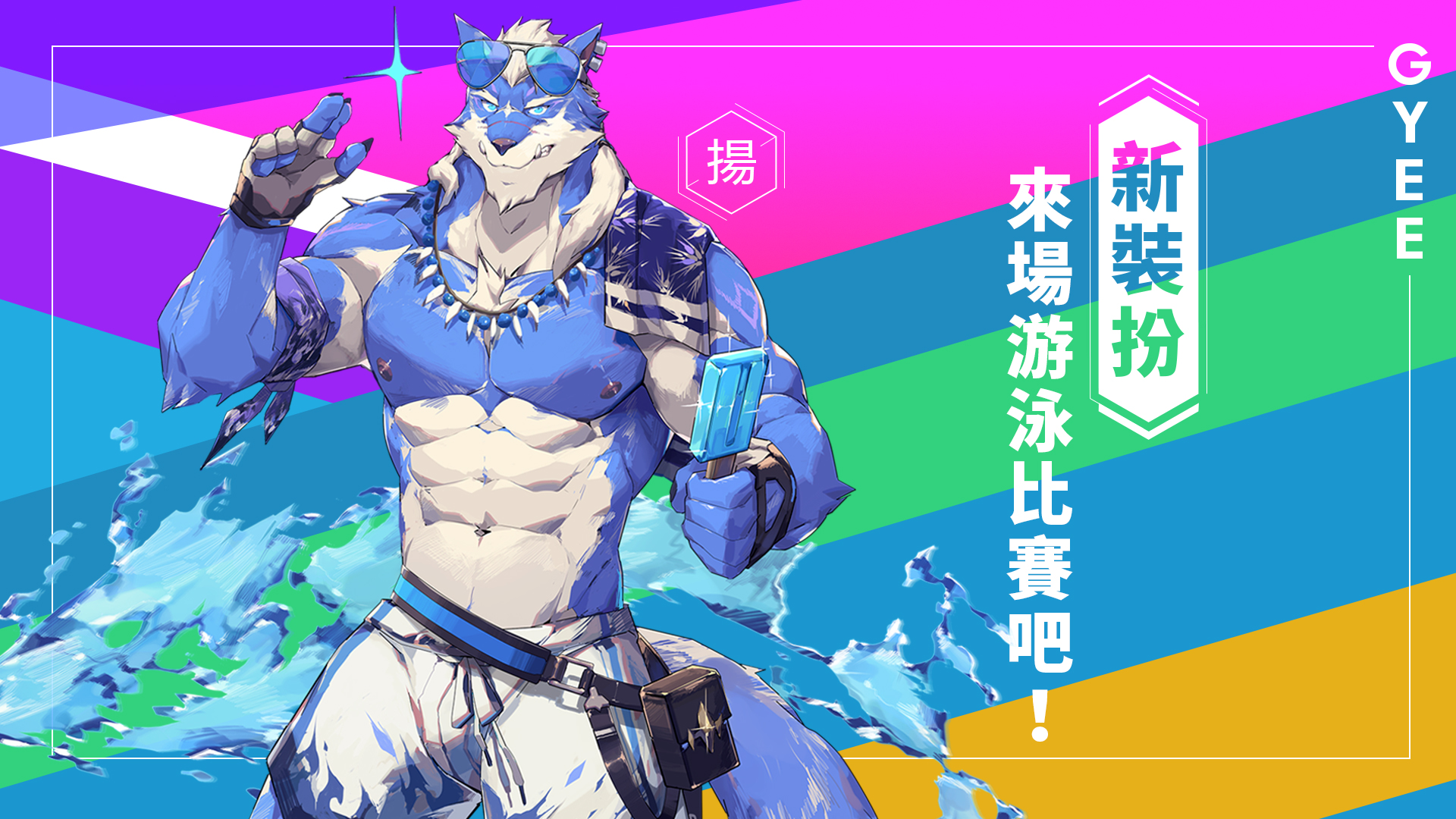 10月17日:彩虹慶典開啟-YANG-SUMMER.jpg