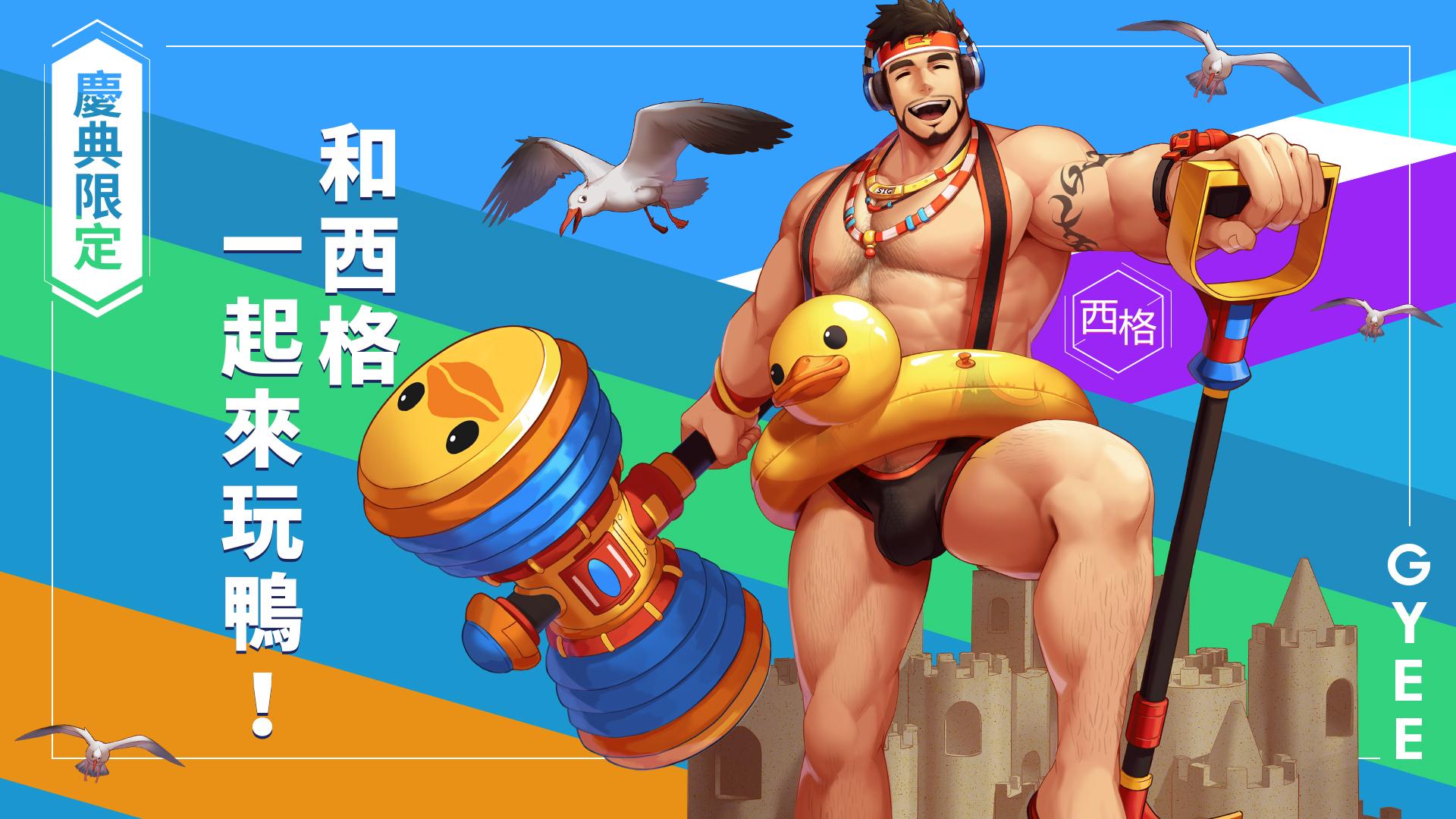 10月17日:彩虹慶典開啟-sig-summer.jpg