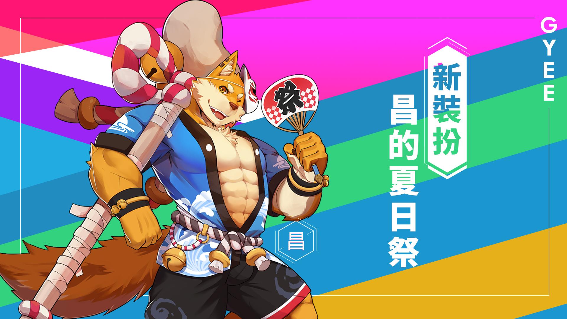 10月17日:彩虹慶典開啟-CHANG-SUMMER.jpg