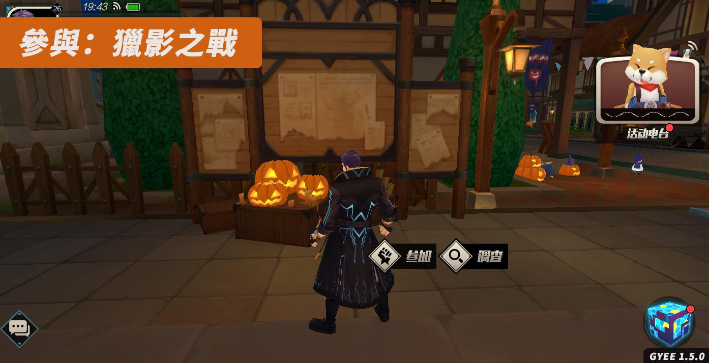 11月7日1.5版本更新:獵影之戰,此間少年-參加獵影之戰.png