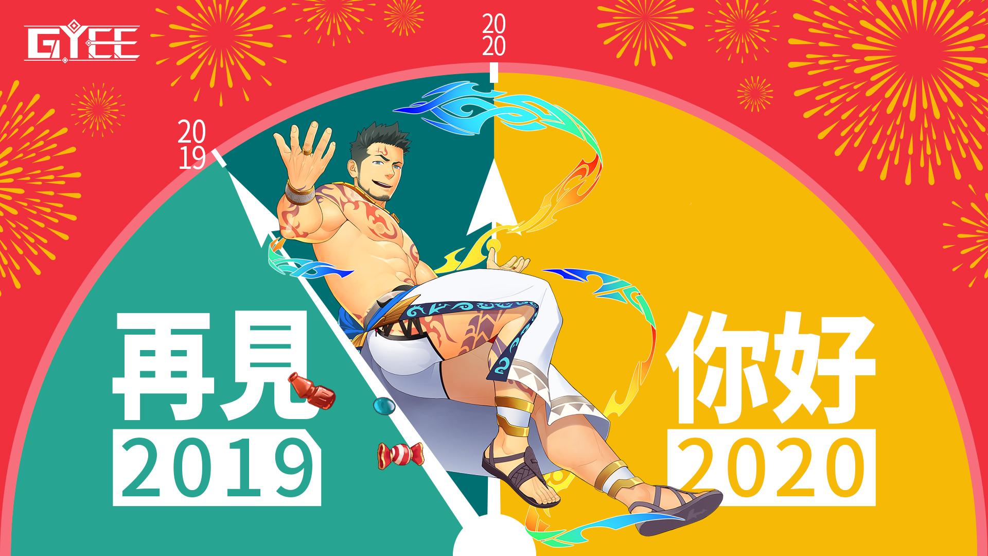 新年快樂!暨01月2日停機維護公告-2019-2020.jpg