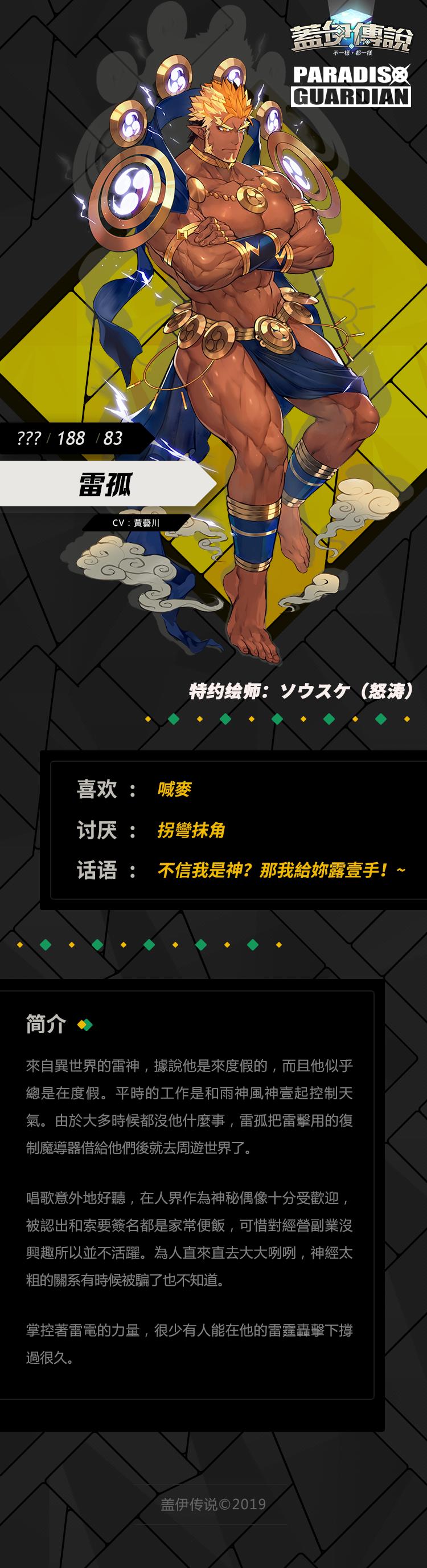 1月16日更新:光華節臨近,天佑雷孤-Raikoh-TC.png