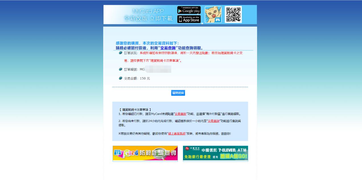 Mycard儲值活動詳細流程指南-确认送出.png
