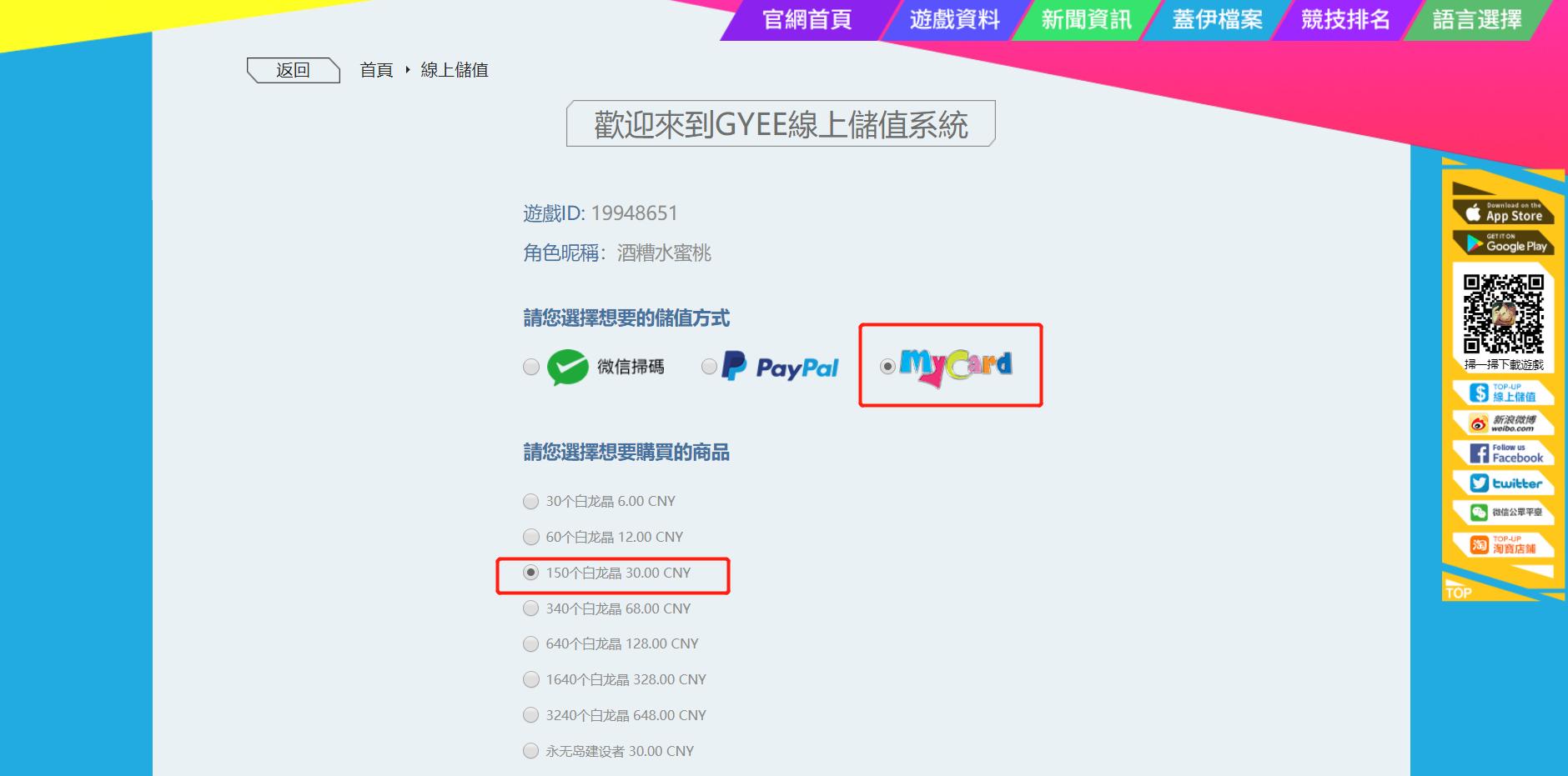 Mycard儲值活動詳細流程指南-使用mycard付费1.png