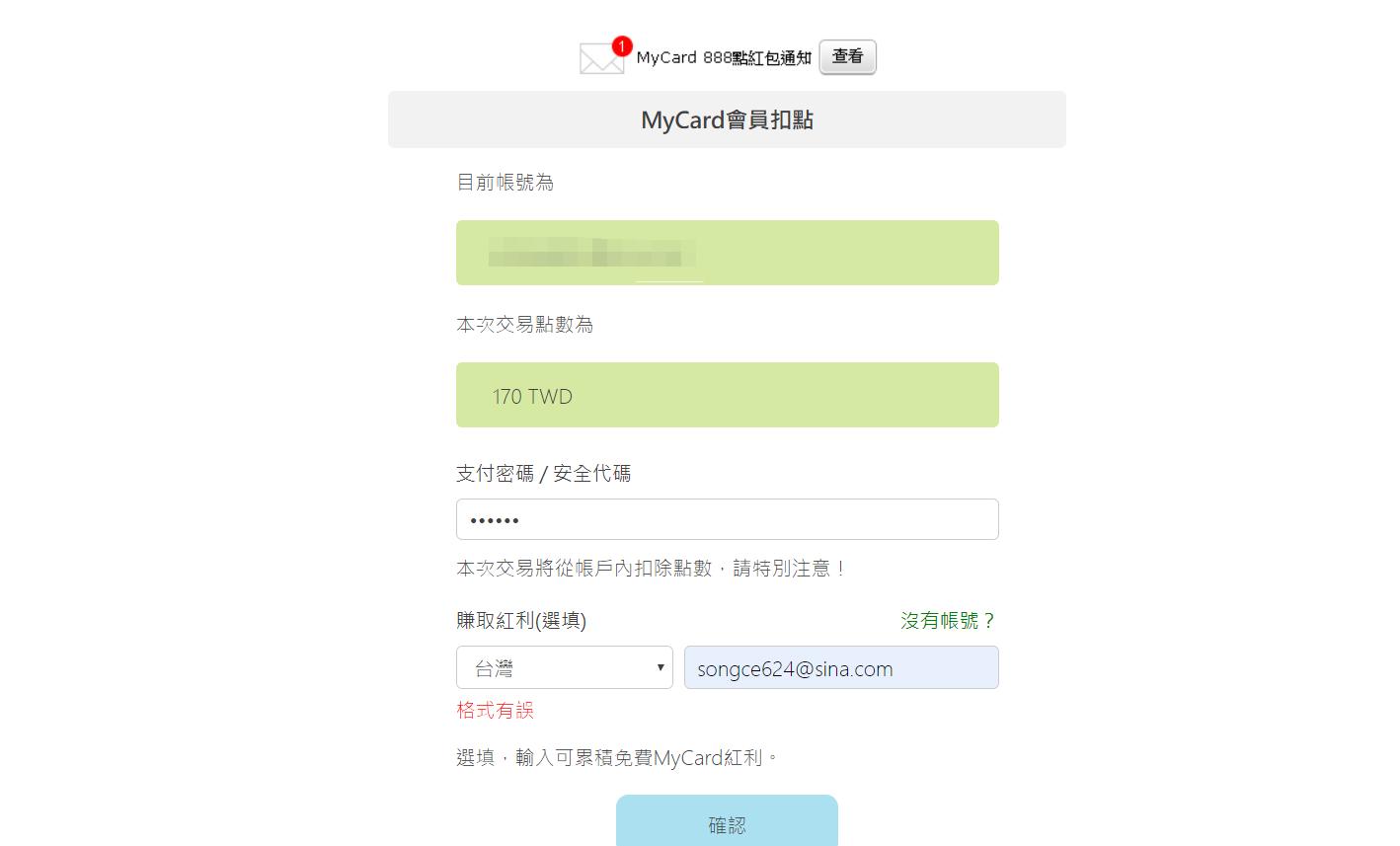 Mycard儲值活動詳細流程指南-使用mycard付费2.png