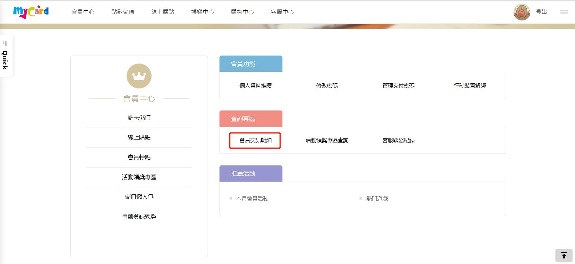 Mycard儲值活動詳細流程指南-查询交易序号.png