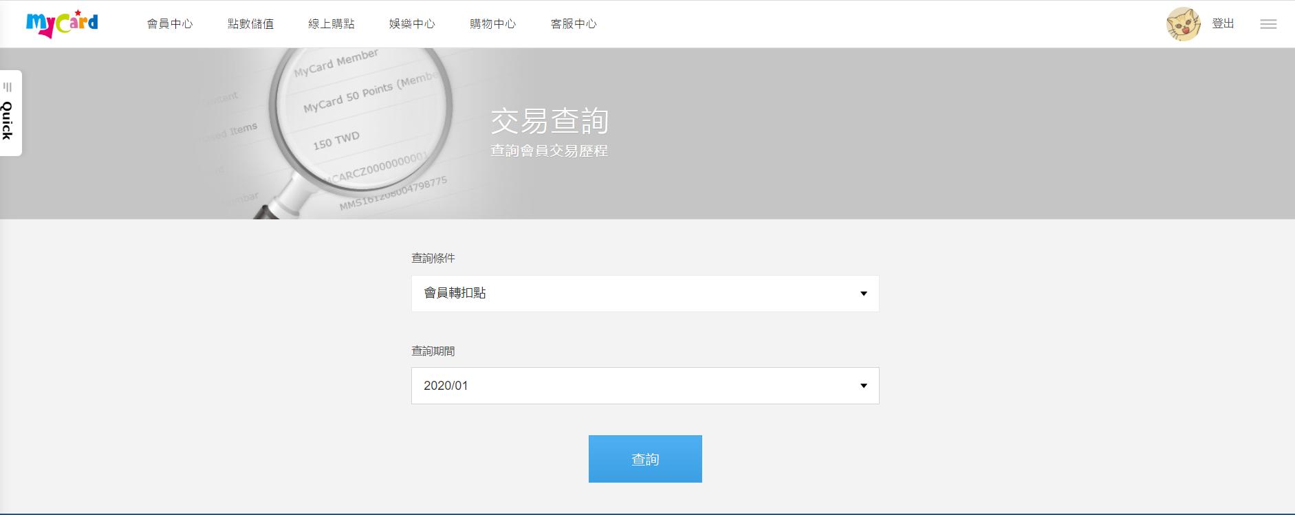 Mycard儲值活動詳細流程指南-会员转扣点.png