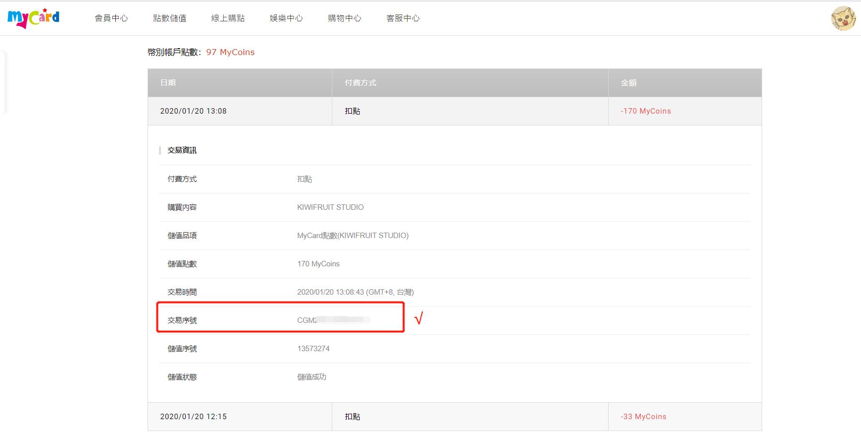 Mycard儲值活動詳細流程指南-交易序号.png