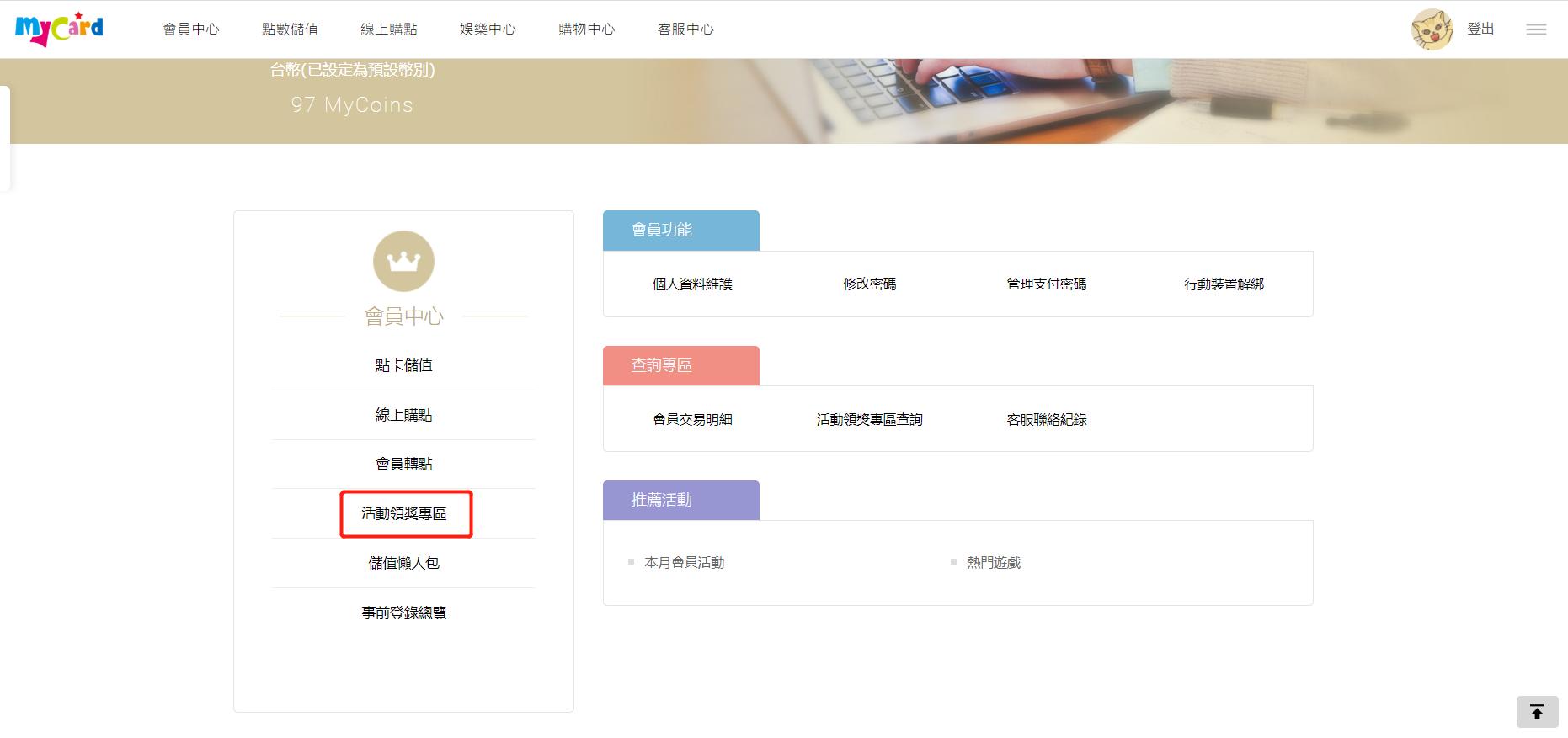 Mycard儲值活動詳細流程指南-活动领奖专区.png