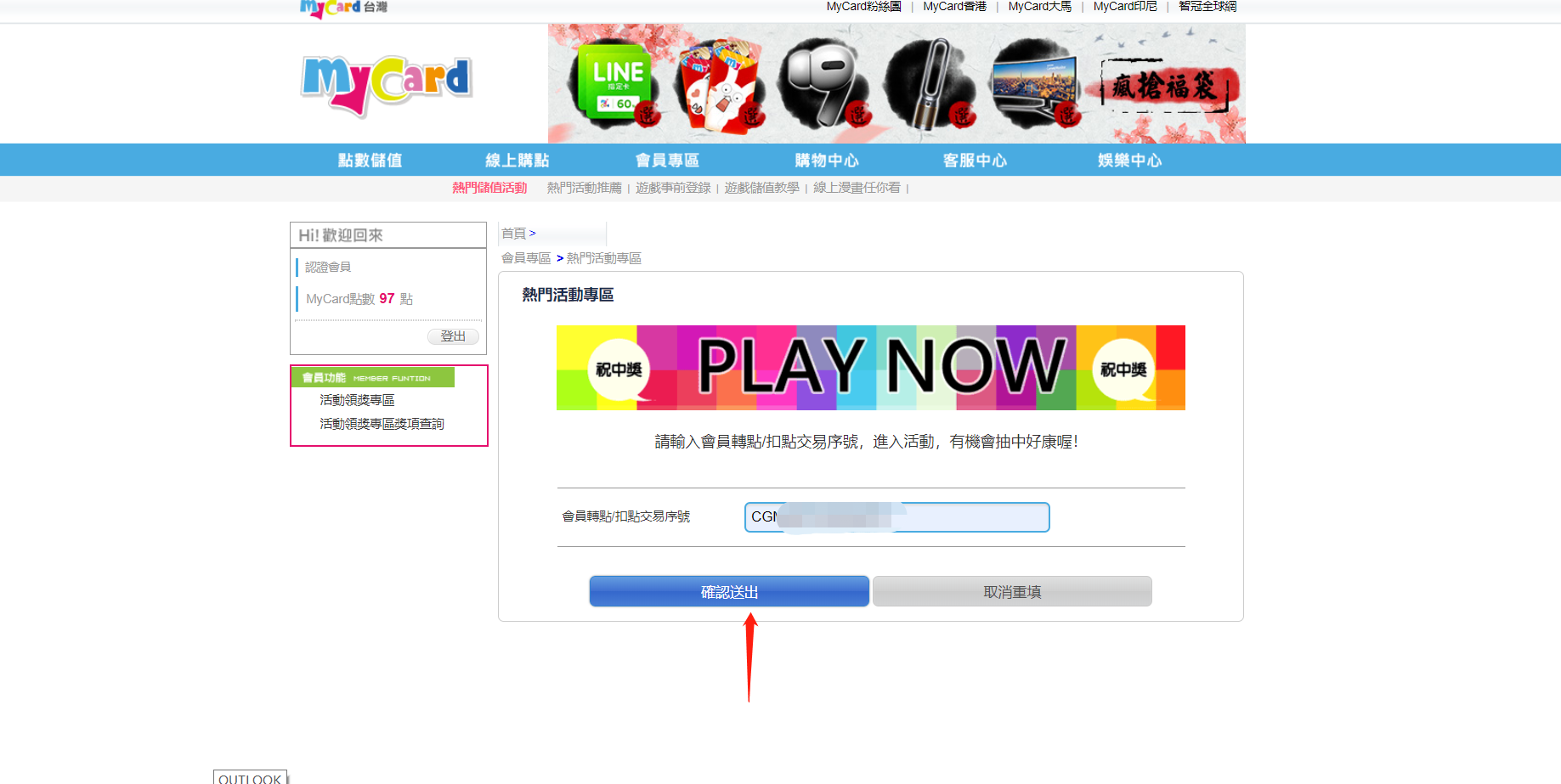 Mycard儲值活動詳細流程指南-确认退出.png