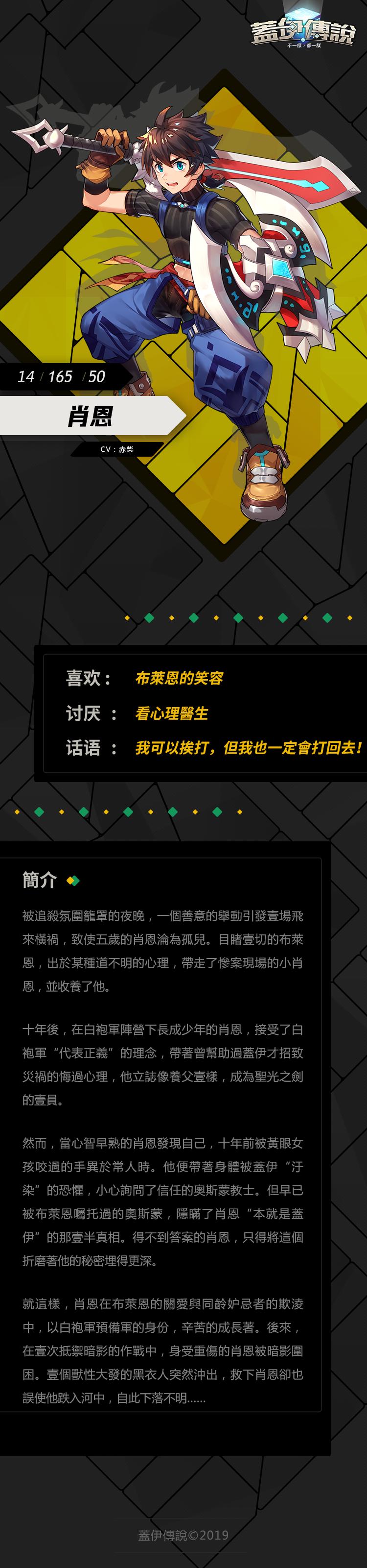 2月15日不停服更新:聖劍之子-20200213_shawn.png