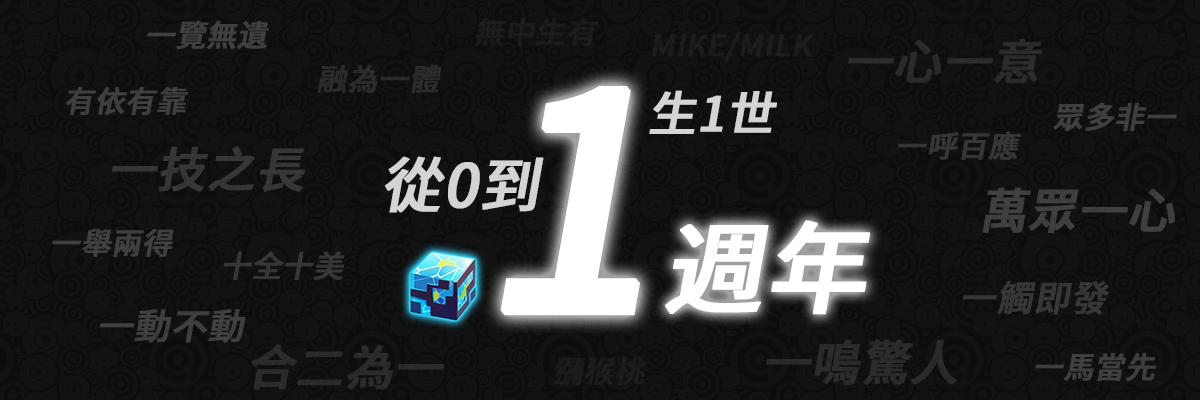 4月2日維護:新主線,週年願開啟-0402-1year.png