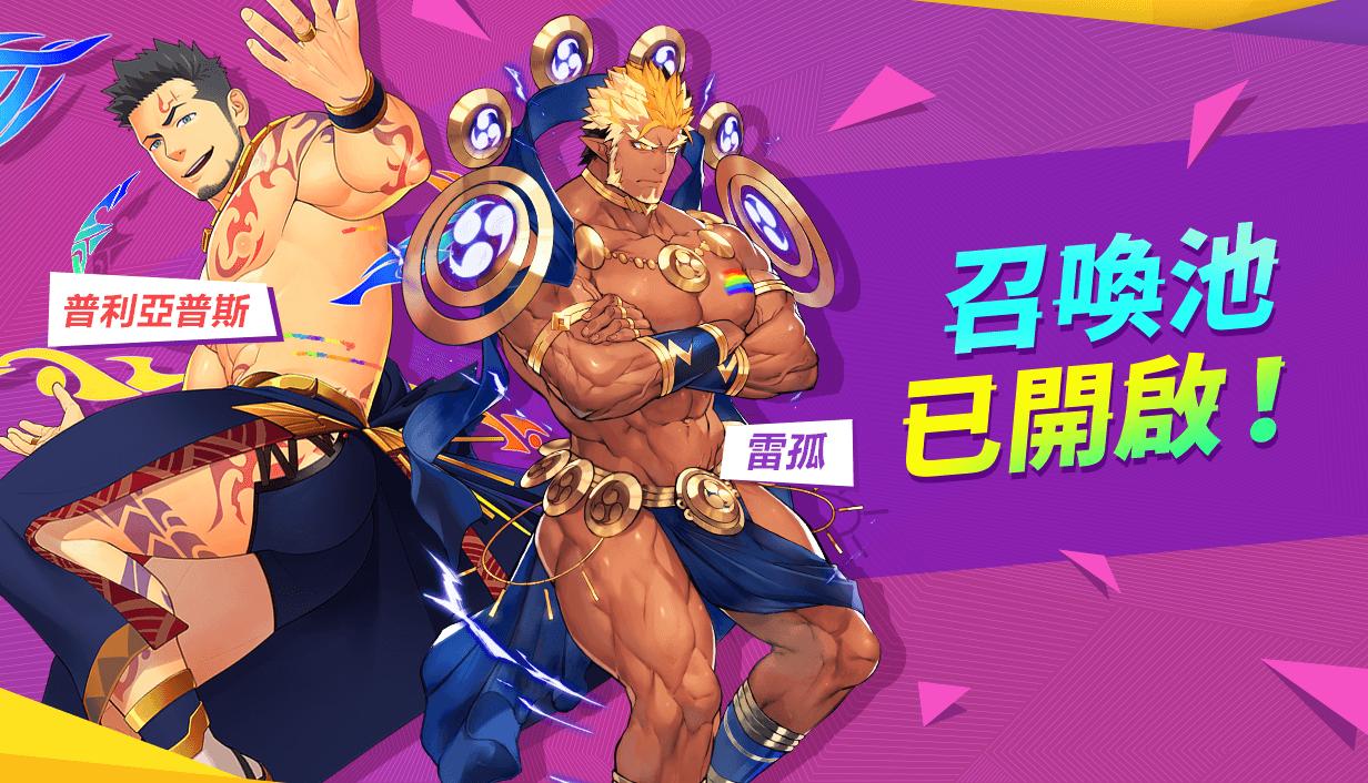 4月2日維護:新主線,週年願開啟-0402-summon-title.png