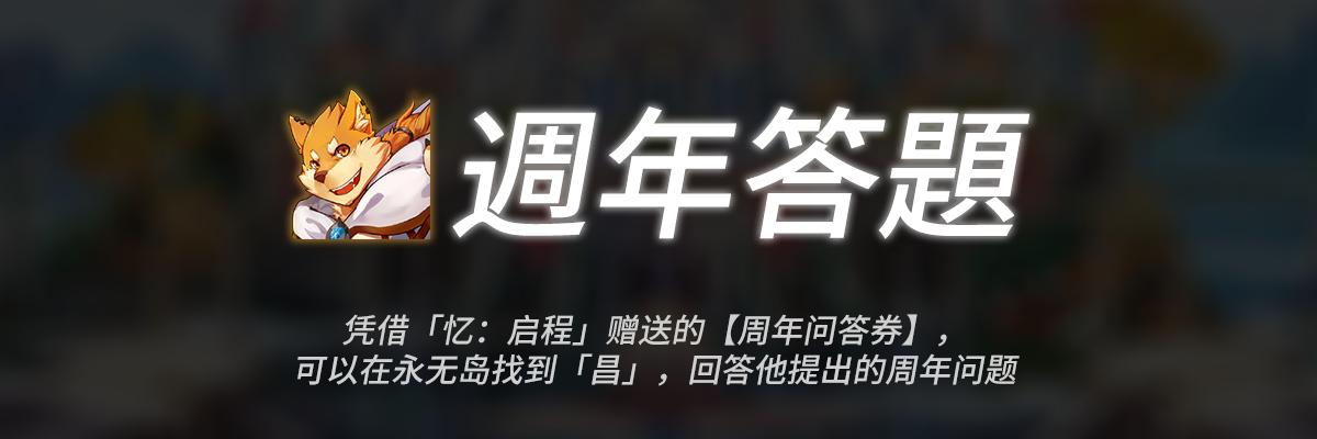 4月9日維護:週年之願召喚,噩夢,蘭德私照-0408-answer.png