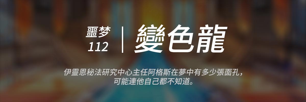 4月9日維護:週年之願召喚,噩夢,蘭德私照-0408-nightmare112.png