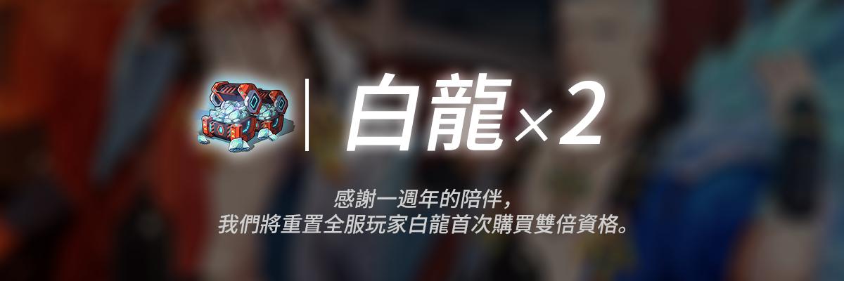 4月16日維護:雙子雙龍,感恩黑龍,昌新私照-0416-1year-x2.png