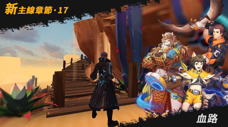 4月23日維護:新主線、新噩夢,等級上限解鎖-chapter17.png