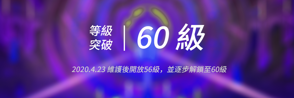 4月23日維護:新主線、新噩夢,等級上限解鎖-level60.png