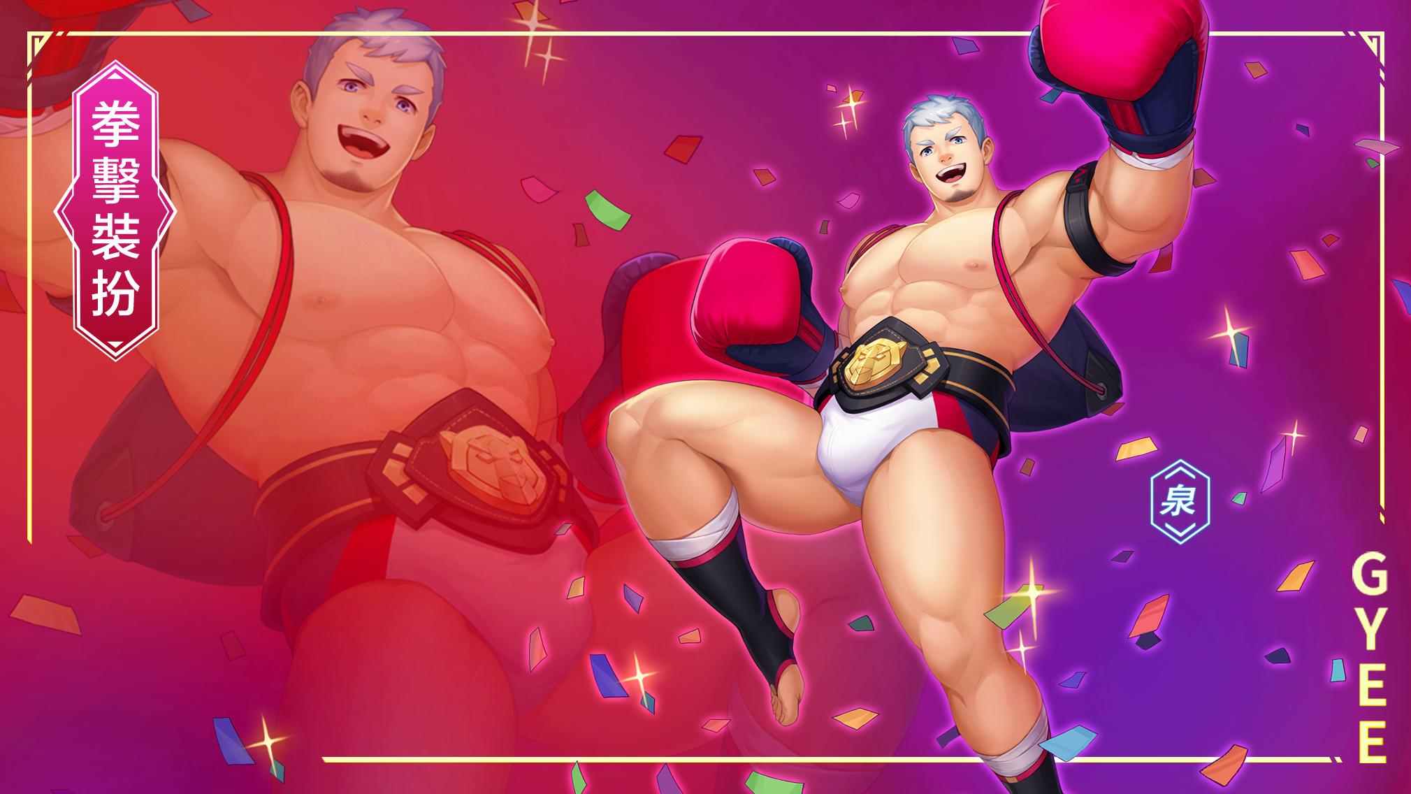5月21日維護:泉·拳擊手,第三專精,猛男秀-0521-boxing.png