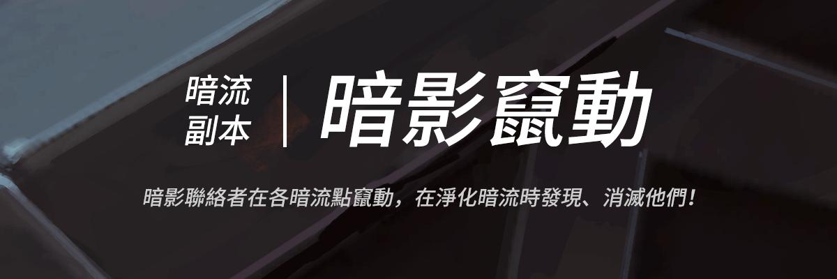 5月21日維護:泉·拳擊手,第三專精,猛男秀-0521-anying.png