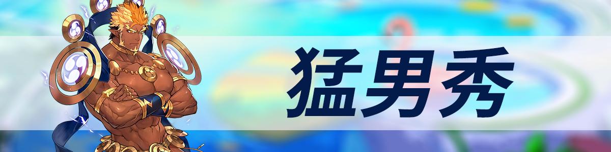 5月21日維護:泉·拳擊手,第三專精,猛男秀-0521-mengnan.png