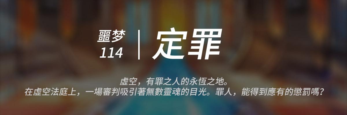 6月11日更新公告:摩根、新噩夢、夏日登錄圖-emeng_114.jpg