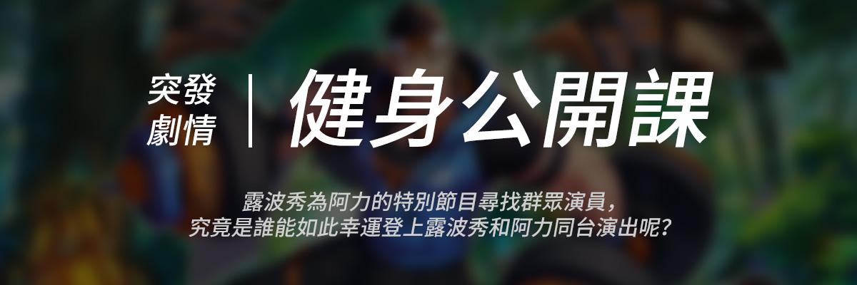 6月25日更新公告:新蓋伊阿力、仲夏狂歡、伯納德皮膚-tufa.jpg