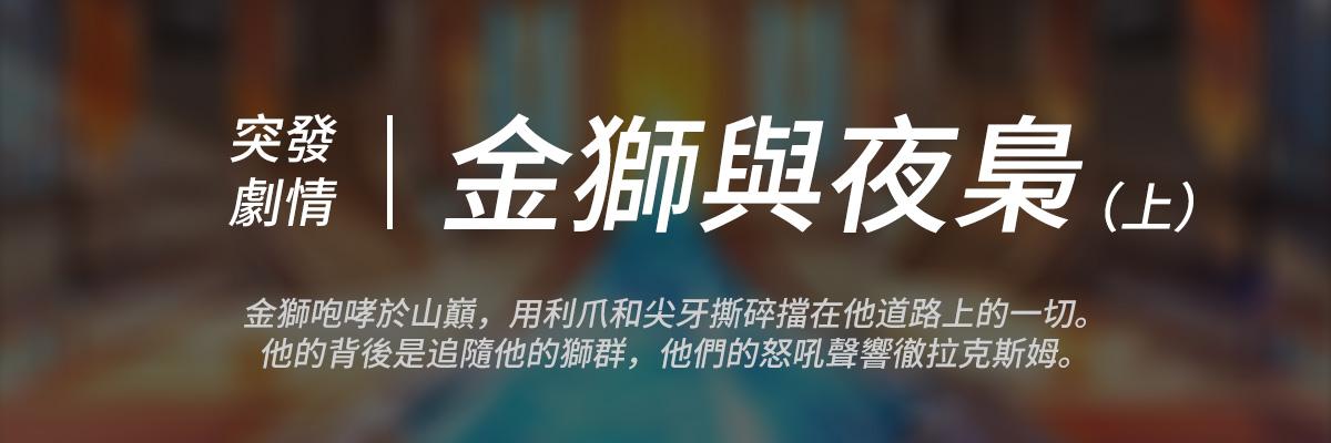 7月9日更新公告:新蓋伊馬庫斯及私照流出、聯合特訓-tufa.jpg