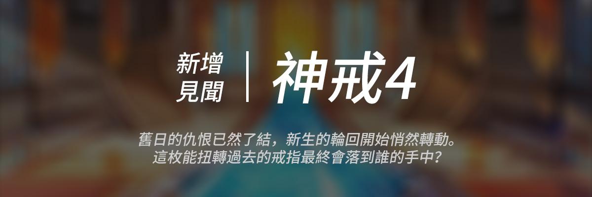 7月30日更新公告:麗塔皮膚、全新見聞-见闻-new.jpg
