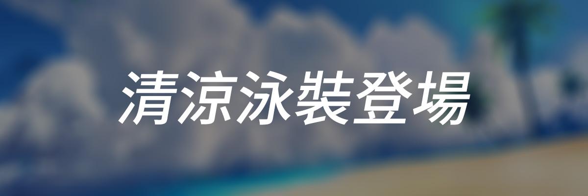 8月13日更新公告:新蓋伊比澤爾、清涼泳裝、暗流亂入-清凉泳装.jpg