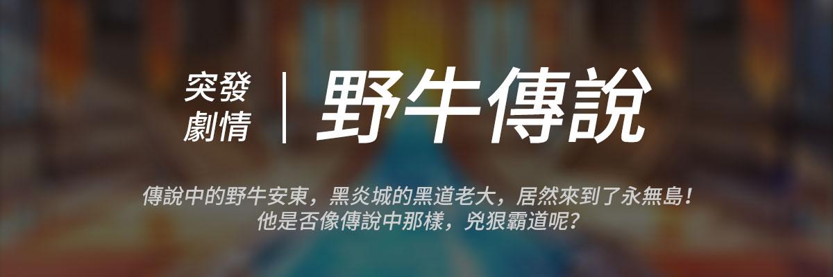 8月27日更新公告:新蓋伊安東尼奧、天降雷孤、聯合特訓-突發劇情.jpg