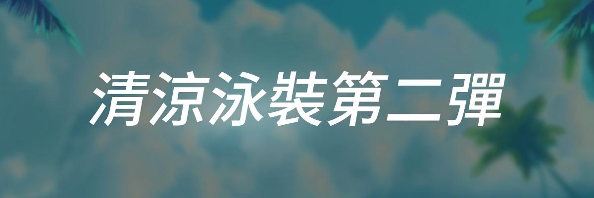 9月3日更新公告:全新主線劇情、雲頓·魔術師、清涼泳裝第二彈-yongzhuang.jpg