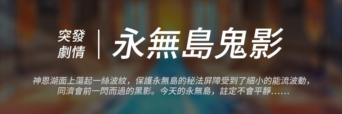 9月24日更新公告:1.9版本、魯道夫、靈體聖使裝扮-突發劇情模板.jpg