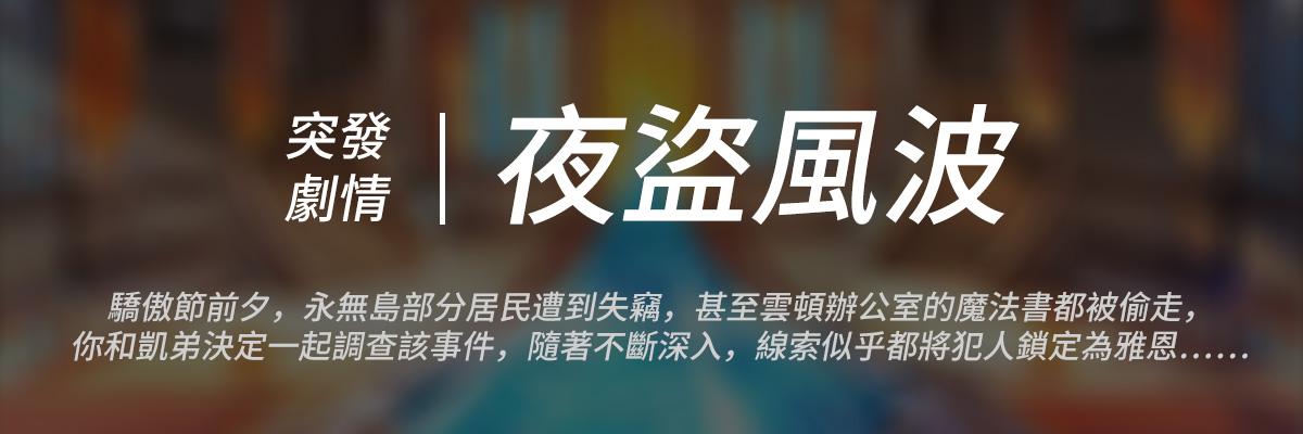 10月16日更新公告:突發劇情、驕傲節活動-突發劇情.jpg