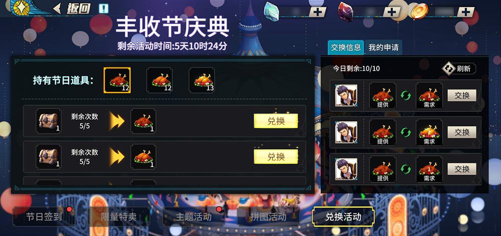 1.10版:月度主題活動、新增靈體技能等-duihuanhuodong.jpg