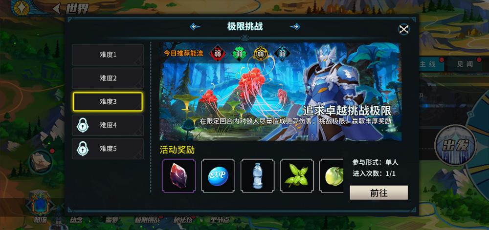 1.10版:月度主題活動、新增靈體技能等-jixiantiaozhan.jpg
