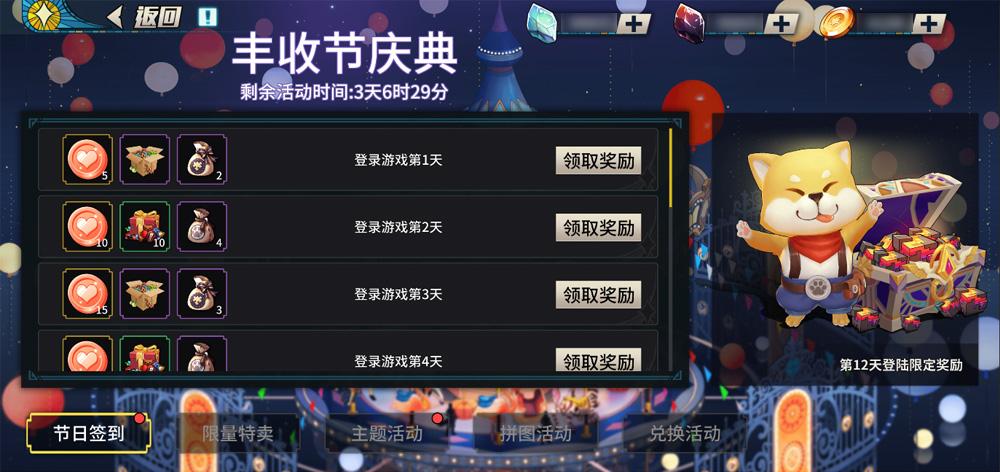 1.10版:月度主題活動、新增靈體技能等-jieriqiandao.jpg