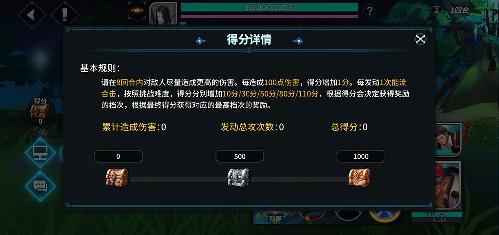 1.10版:月度主題活動、新增靈體技能等-jixiantiaozhan-3.jpg