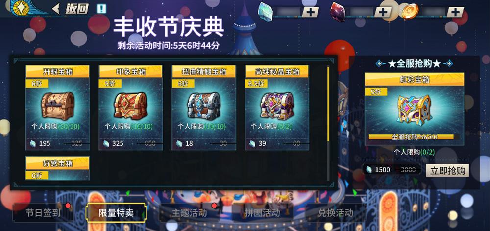 1.10版:月度主題活動、新增靈體技能等-xianliangtemai.jpg