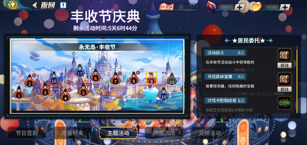 1.10版:月度主題活動、新增靈體技能等-zhutihuodong.jpg