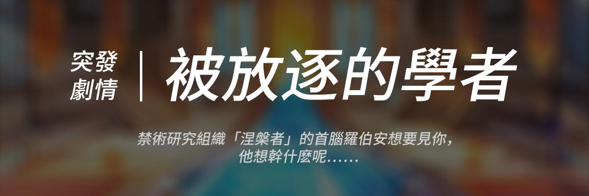 11月20日更新公告:1.10版本、羅伯安、虹彩裝扮-突發劇情.png