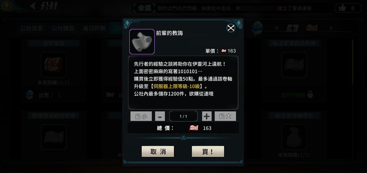 1.11版:天菜吧拜訪、秘能躍遷、便利性優化等-jingyan_3.png