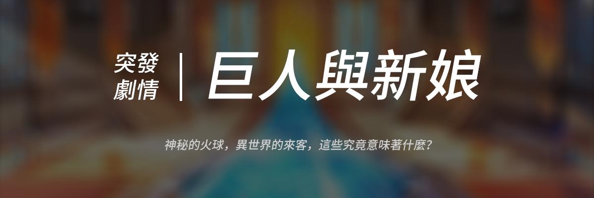 1月29日更新公告:1.11版本、水樹晃一-突发剧情.png