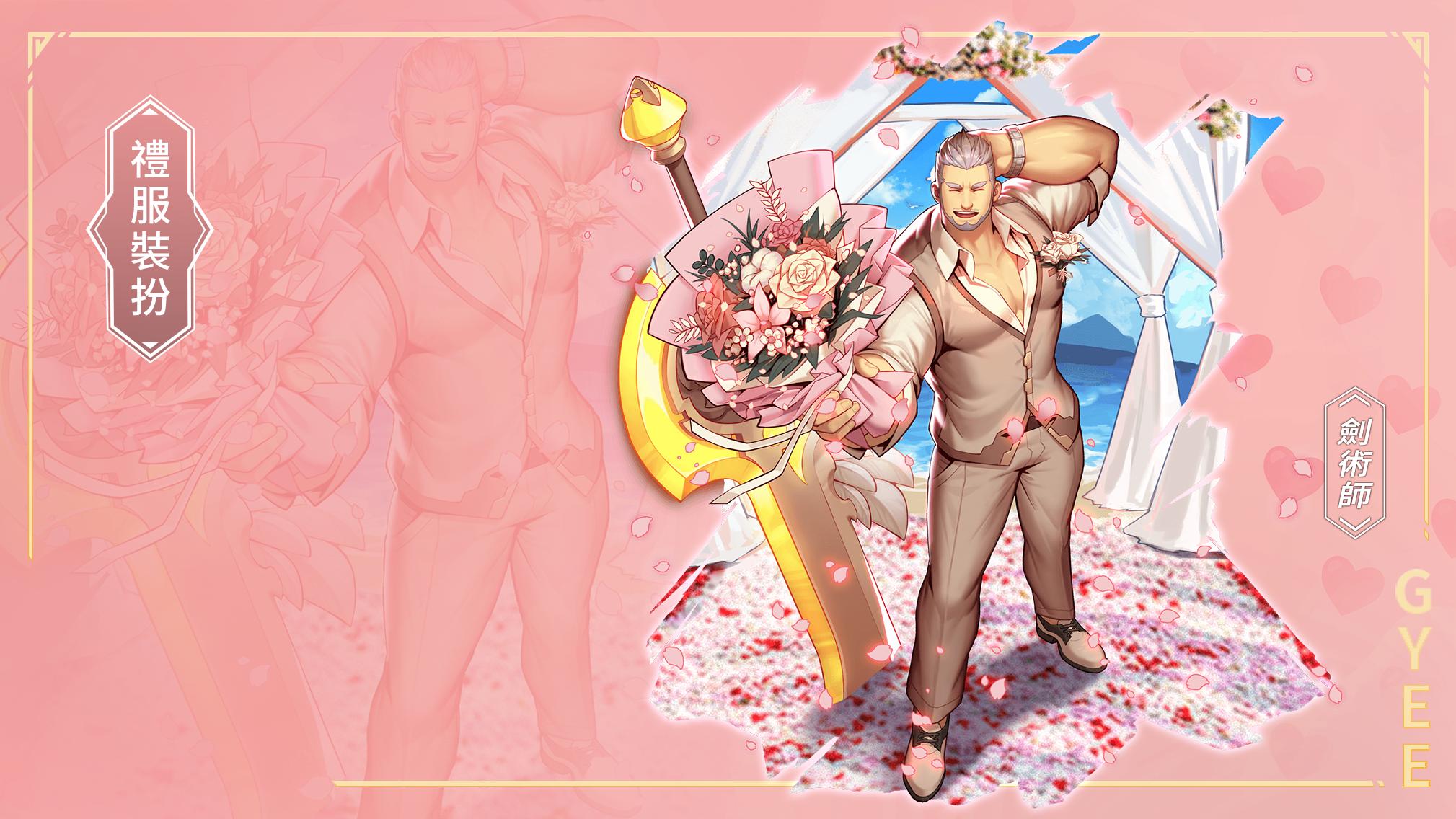 4月23日更新公告:2周年慶、新蓋伊空、靈體禮服裝扮-【皮肤】剑术师-礼服装扮-横板-繁体.png