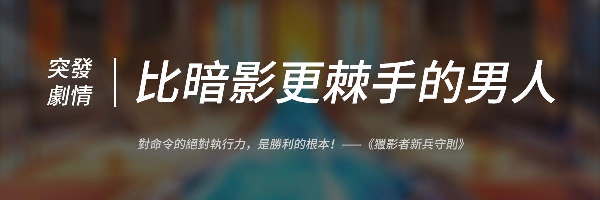 4月23日更新公告:2周年慶、新蓋伊空、靈體禮服裝扮-突發劇情模板.png