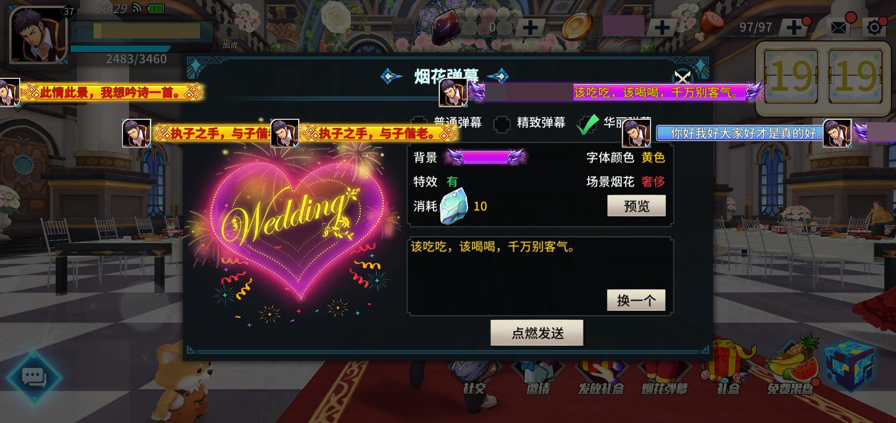 1.12版:靈魂伴侶、武器展示及命名等-婚礼弹幕.png