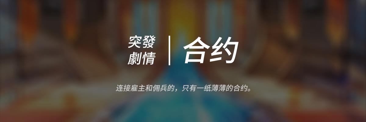 5月21日更新公告:新蓋伊杜蘭、魯道夫私照-突發劇情模板.png