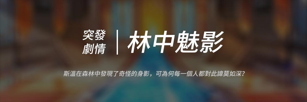 6月11日更新公告:新蓋伊白、水樹晃一泳裝、復興卡池上新-突發劇情模板.png